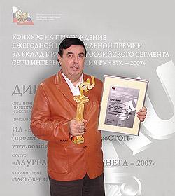 Премия Рунета-2007
