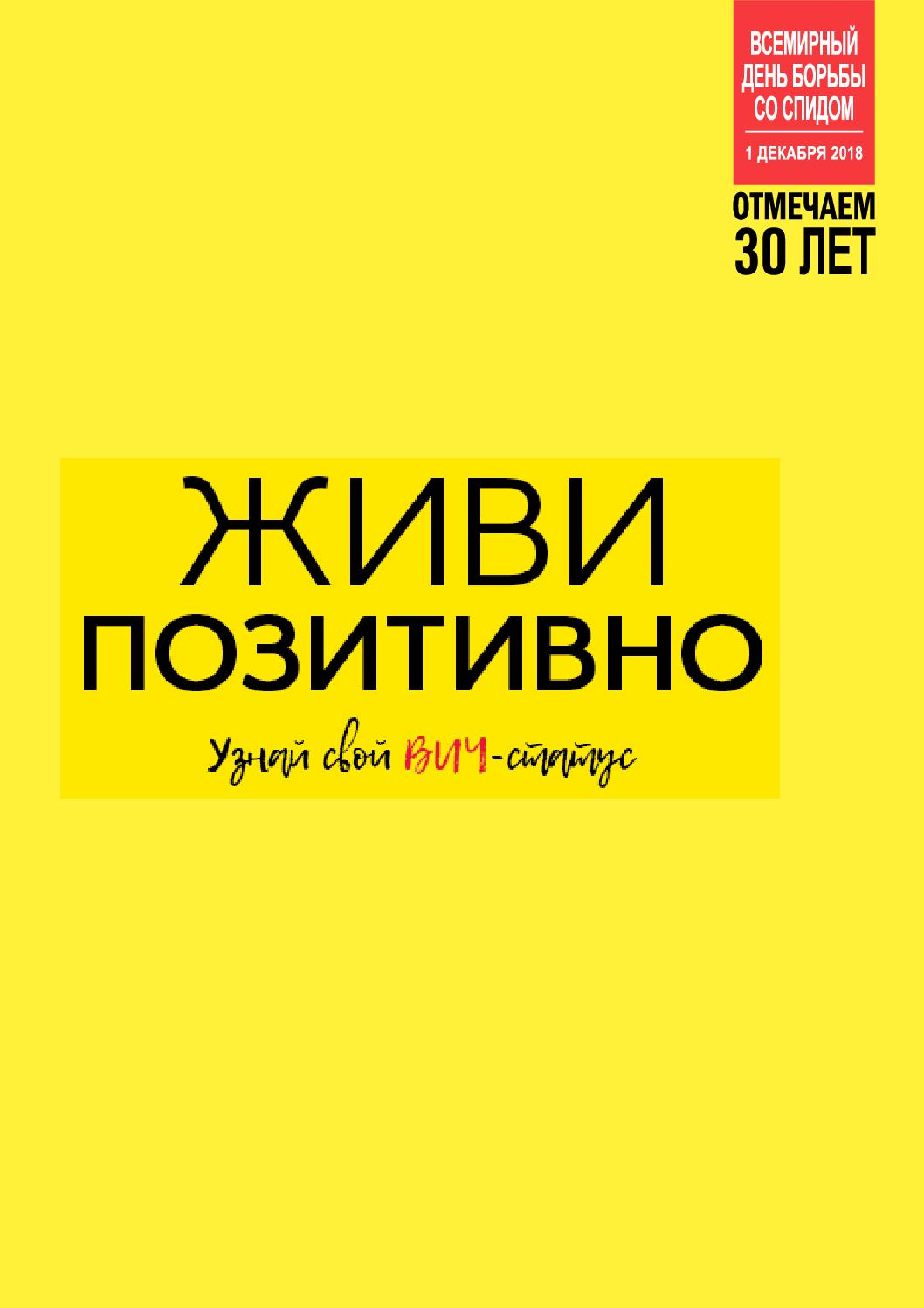 WorldAIDSday_LivePositively_Ru_v2-2-pdf.jpg